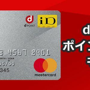 dカードのポイントアップモールが使えるお店・使い方注意点をわかりやすく解説