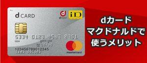 dカードをマクドナルドで使うメリット・特典・注意点をわかりやすく解説!