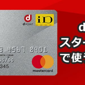 dカードをスタバで使うならスターバックスカードを併用しよう!その使い方とメリットを解説!