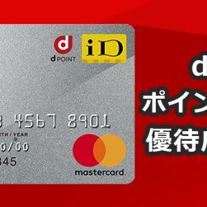 dカードでポイントが使えるおすすめの優待店・加盟店とは?