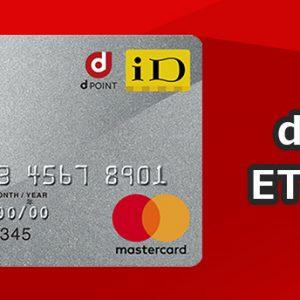 dカード用のETCカードの作り方。ポイントと年会費も徹底解説!